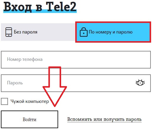 tele2-lichnyj-kabinet-2.jpg