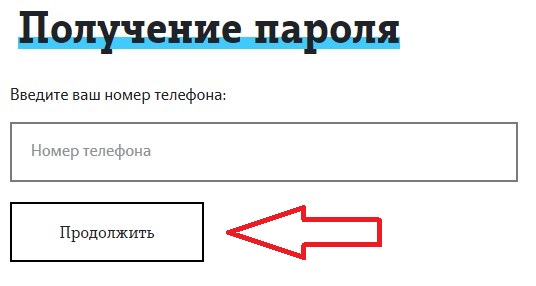 tele2-lichnyj-kabinet-3.jpg