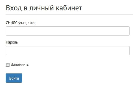 elektronnyj-dnevnik-ivanovo2.jpg