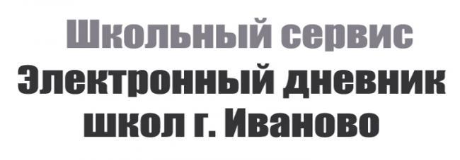 lichnyy-kabinet-elektronnyy-dnevnik-ivanovo.jpg