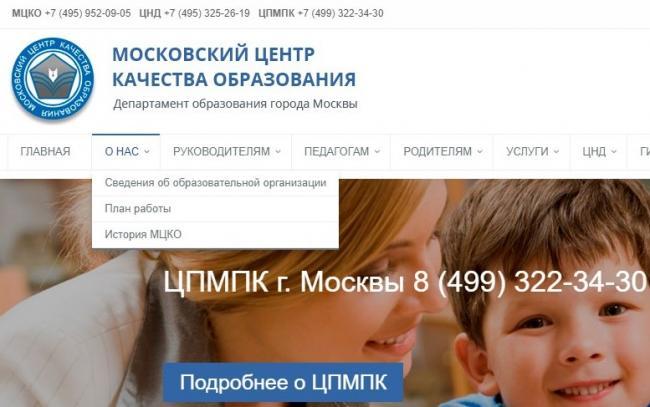 mcko-oficialnyj-sajt-7.jpg