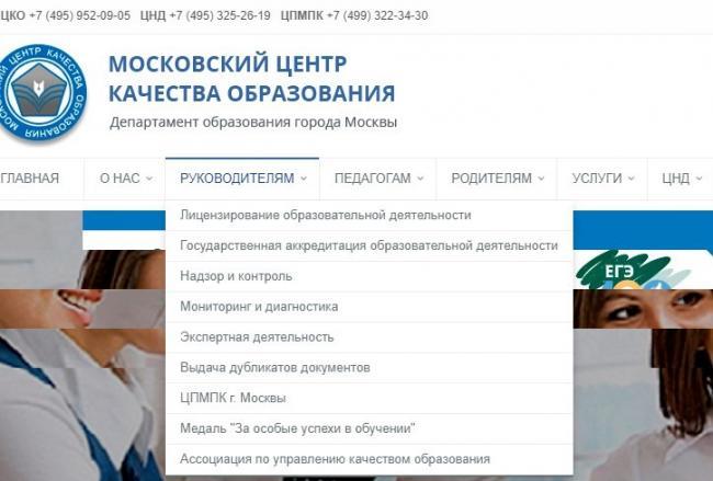 mcko-oficialnyj-sajt-8.jpg