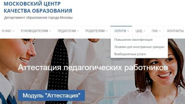 mcko-oficialnyj-sajt-11.jpg