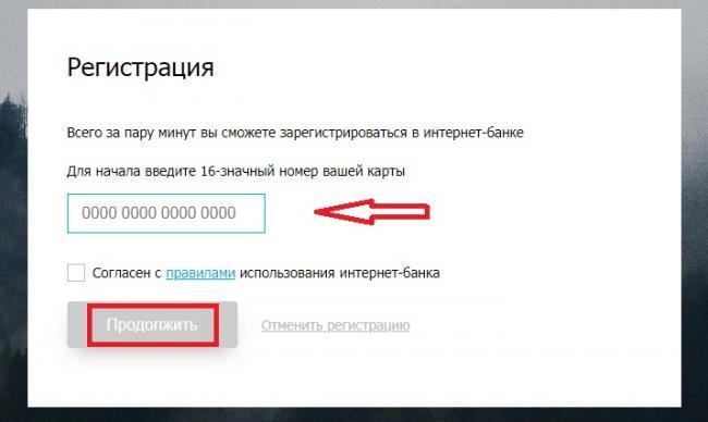 registraTs-iYa-v-kabinete-banka-otkrytie.jpg