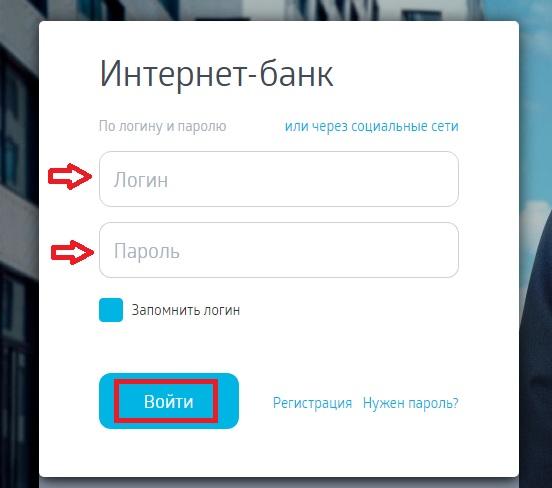 vH-od-v-lichnYy-kabinet-banka-otkrytie.jpg