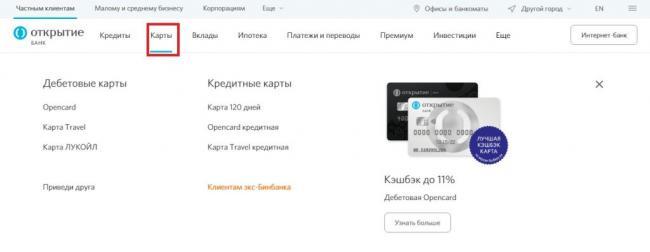 karty-banka-otkrytie-1024x398.jpg