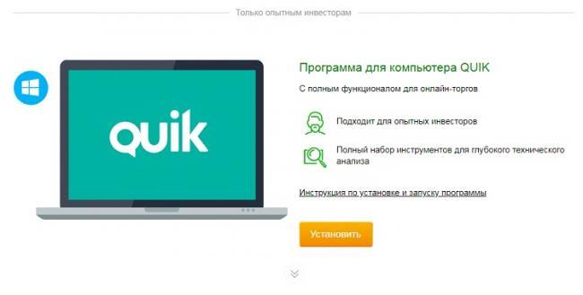 kak-polzovatsya-sistemoj-quik-ot-sberbank4.jpg