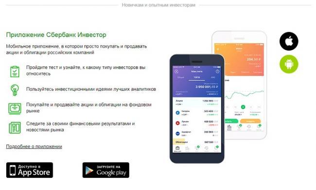 kak-polzovatsya-sistemoj-quik-ot-sberbank5.jpg