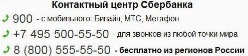 3-Kontaktnyiy-tsentr-1.png