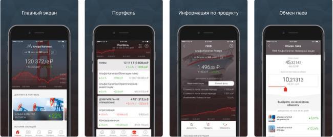 mobilnoe-prilozhenie-alfa-kapital.png
