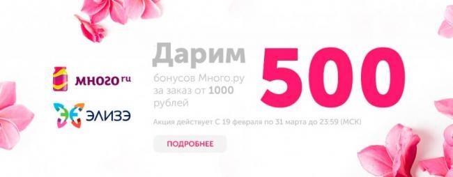 mnogo-ru-lichnyiy-kabinet.jpg