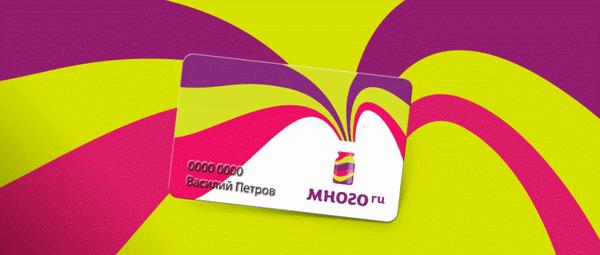 bonusyi-mnogo-ru.png
