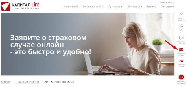 11_strahovoi_sluchai.jpg