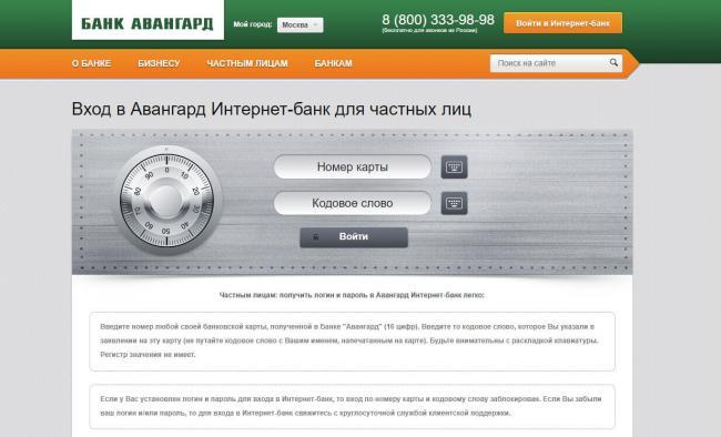 bank-avangard-vosstanovlenie-parolya.jpg