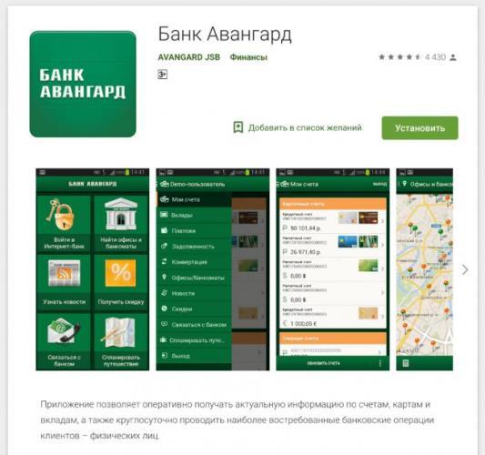 avangard-app.png