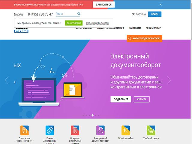 takskom_lichnyj_kabinet1.jpg