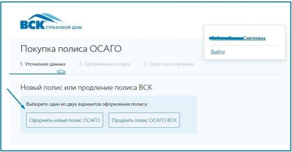 lichnyy-kabinet-osago4.jpg