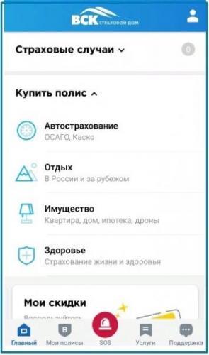 lichnyy-kabinet-osago5.jpg