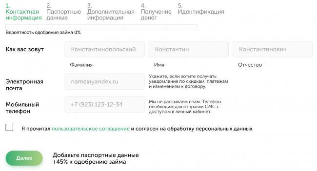 Registratsiya-lichnogo-kabineta-Belka-Kredit.png