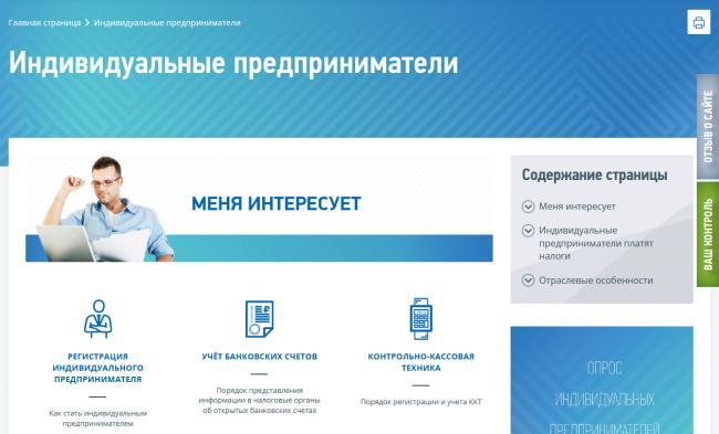 Screenshot_2020-05-29-Individualnye-predprinimateli-FNS-Rossii-77-gorod-Moskva.png