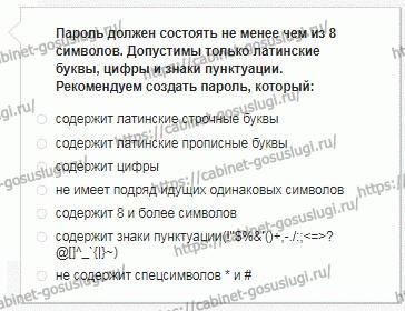 gosuslugi-lichnyj-kabinet-12.jpg