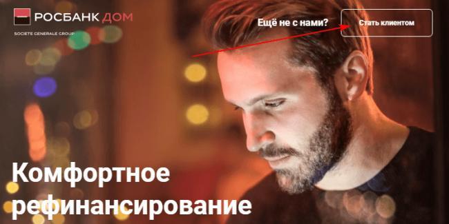 stat-klientom-rosbankdom-registratsiya-1.png