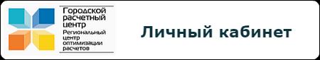 Личный-кабинет-Годродской-расчетный-центр-Саратов.png