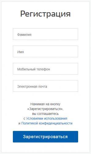 lichnyj-kabinet-gosuslugi-713.png