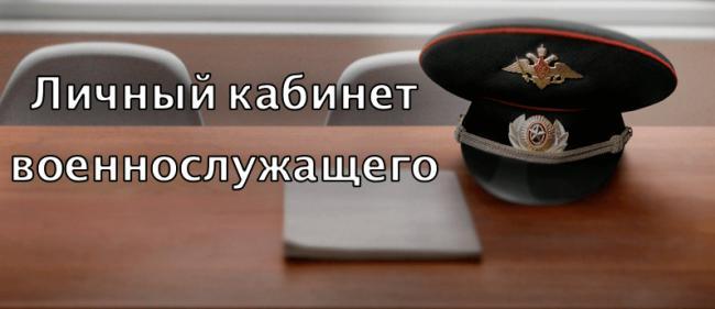 lk-voennosluzhashego1.png
