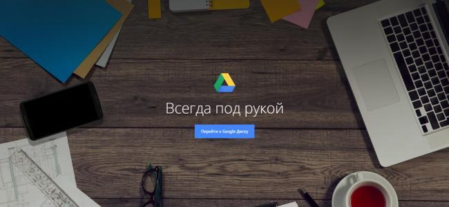 Skachat-prilozhenie-Google-Disk-dlya-kompyutera-Windows.png