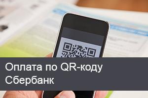 oplata-po-qr-kodu-sberbank.jpg
