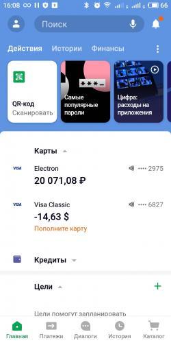 oplata-po-qr-kodu-sberbank-8.jpg