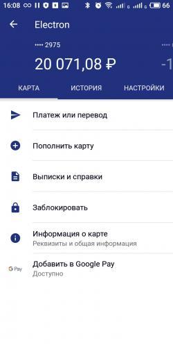 oplata-po-qr-kodu-sberbank-9.jpg