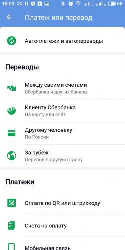 oplata-po-qr-kodu-sberbank-10.jpg