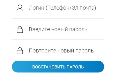 lichnyj-kabinet-gazprom-mezhregiongaz-sever-registratsiya-akkaunta-oplata-uslug-onlajn-3.jpg