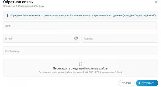 lichnyj-kabinet-smorodina-gaz-onlajn-algoritm-registratsii-funktsii-akkaunta-6.jpg