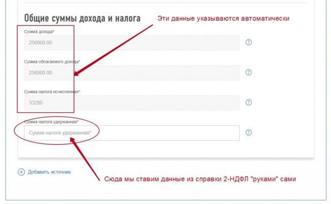 12-Продолжаем-вносить-данные-со-справки-2-НДФЛ-1024x631.jpg