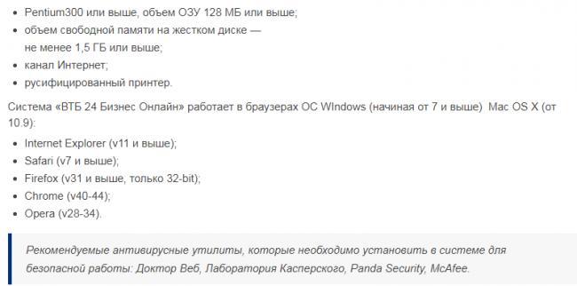 3-vtb-24-biznes-onlayn-lichnyy-kabinet.png