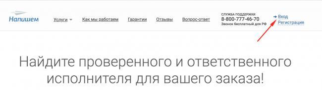 lichniy_napishem_ru.png