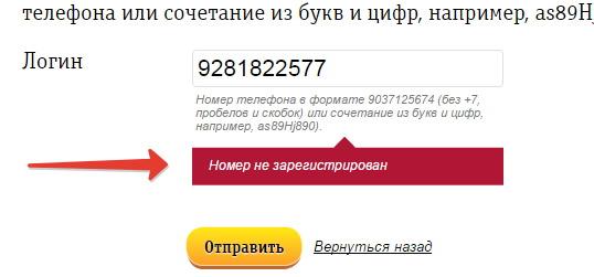 lichnyi_kabinet_parol.jpg