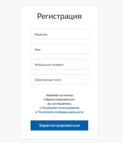 gosuslugi-registraciya-1.png