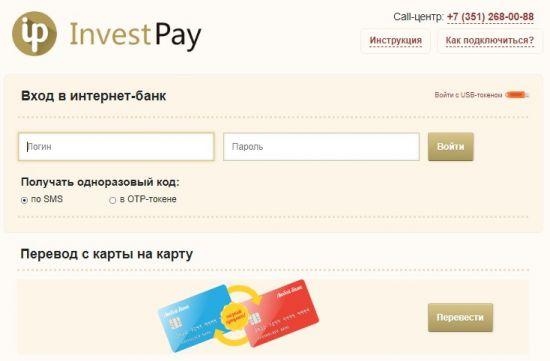 investpay-chelckab-2-550x361.jpg