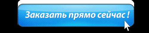 sdelat_zakazat.png