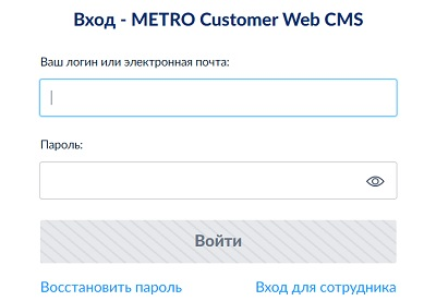 lichnyj-kabinet-metro-pravila-registratsii-ispolzovanie-mobilnogo-prilozheniya-2.jpg
