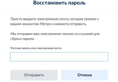 lichnyj-kabinet-metro-pravila-registratsii-ispolzovanie-mobilnogo-prilozheniya-3.jpg