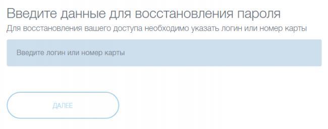 lokobank-vosstanovlenie-parolya.png