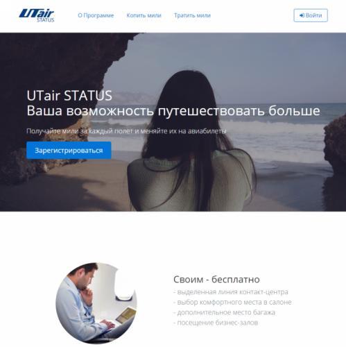 status-utair-site.png