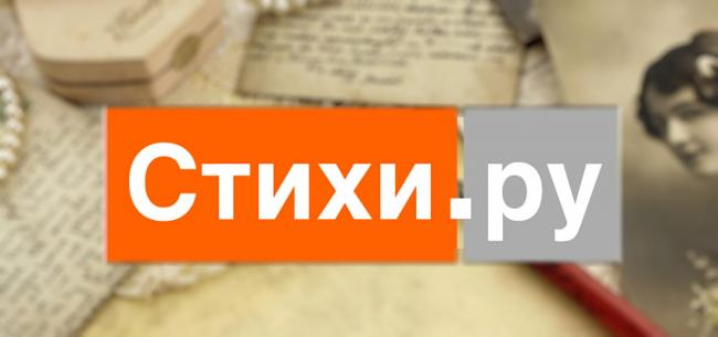 lichnyj-kabinet-stihi-ru-registratsiya-na-sajte-funktsii-akkaunta.jpeg