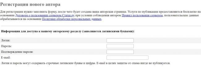 lichnyj-kabinet-stihi-ru-registratsiya-na-sajte-funktsii-akkaunta-1.jpg