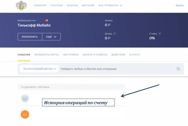 Lichnyj-kabinet-Tinkoff-Mobajl.png